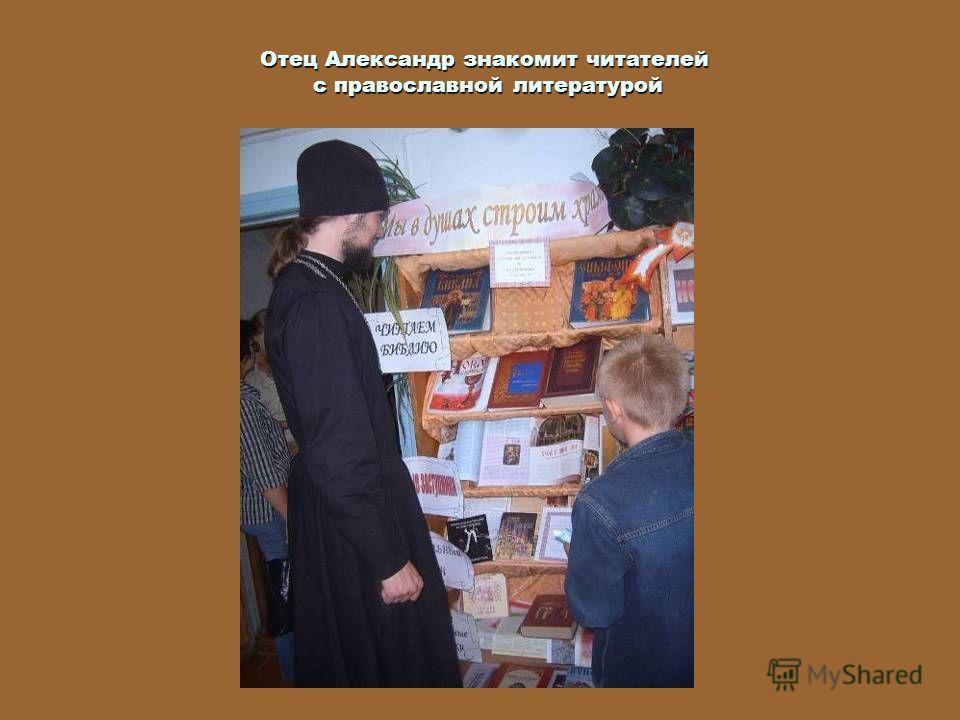 Отец Александр знакомит читателей с православной литературой