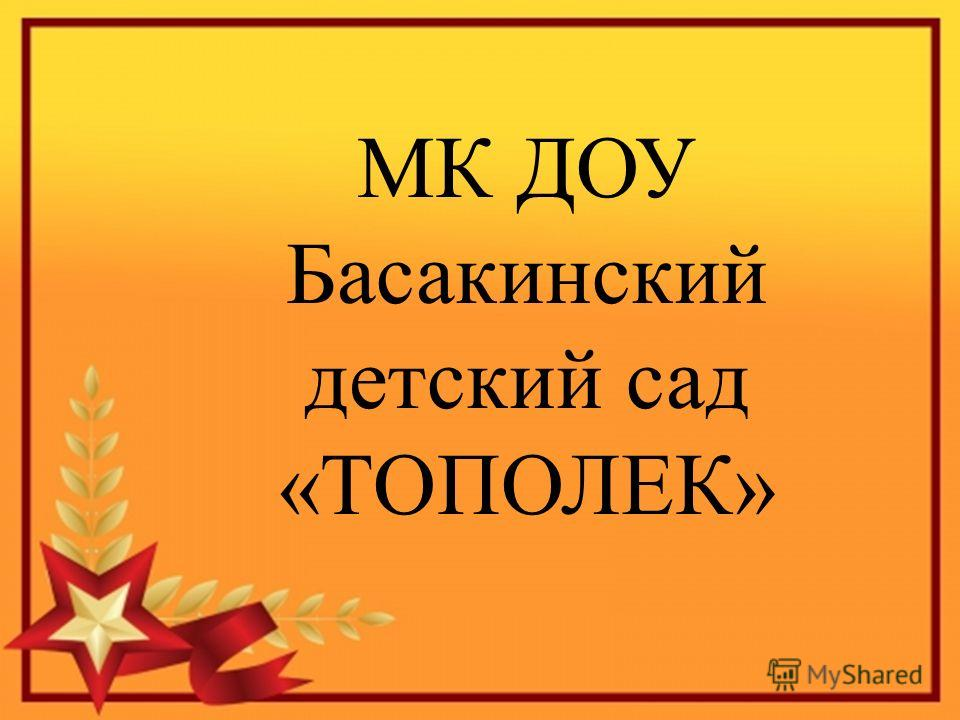 МК ДОУ Басакинский детский сад «ТОПОЛЕК»