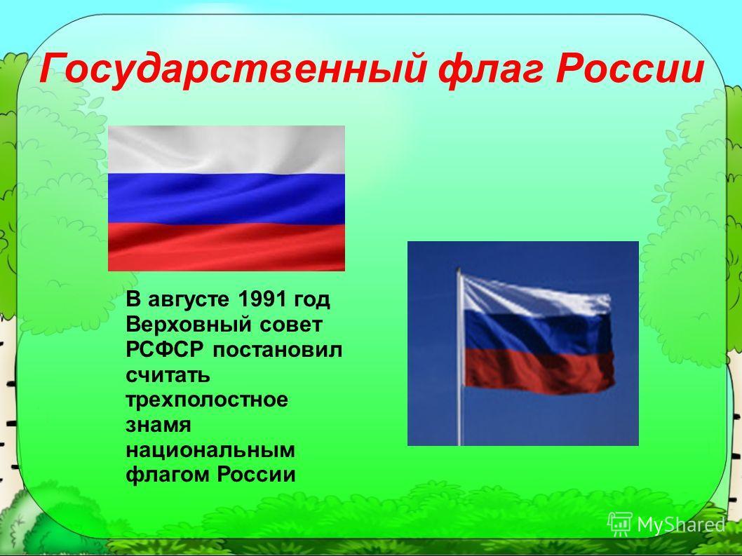 Государственный флаг России В августе 1991 год Верховный совет РСФСР постановил считать трехполосное знамя национальным флагом России