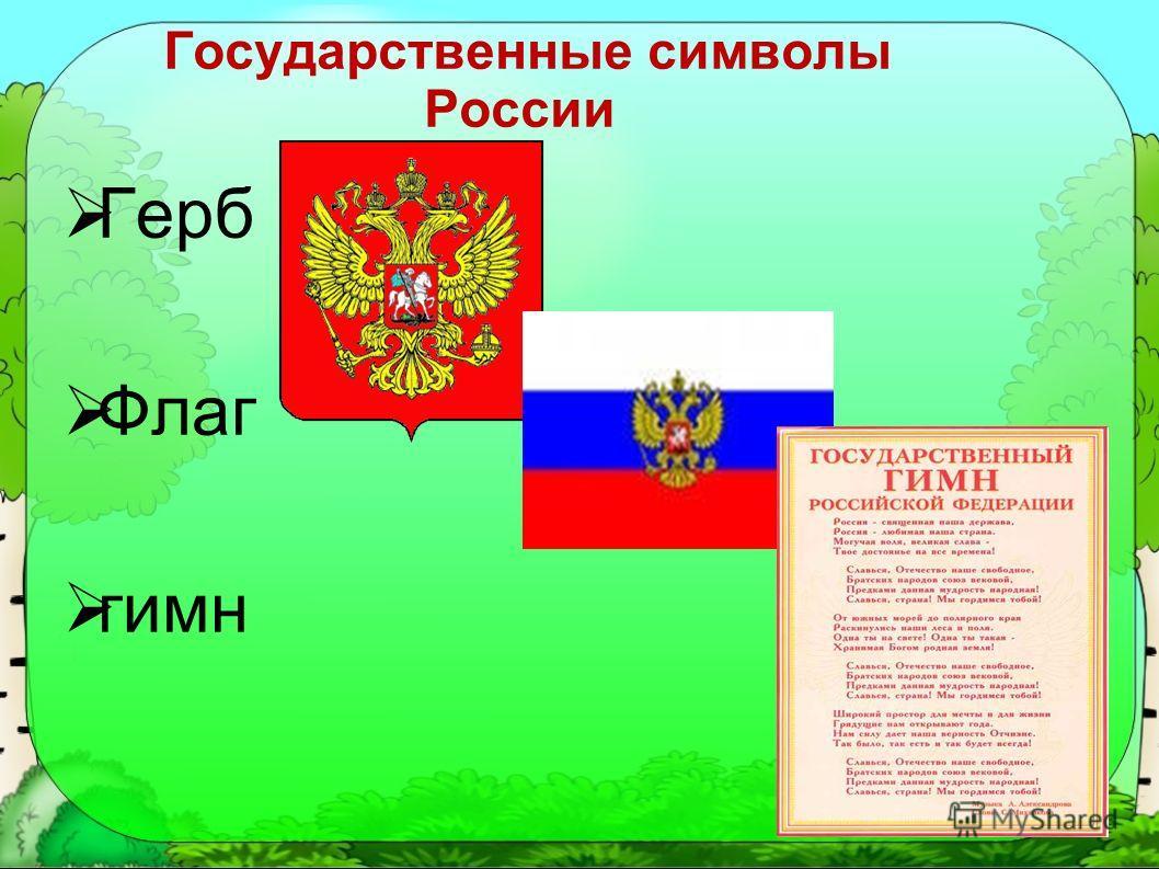 Государственные символы России Герб Флаг гимн