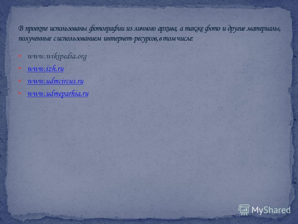 www.wikipedia.org www.izh.ru www.udmcircus.ru www.udmeparhia.ru