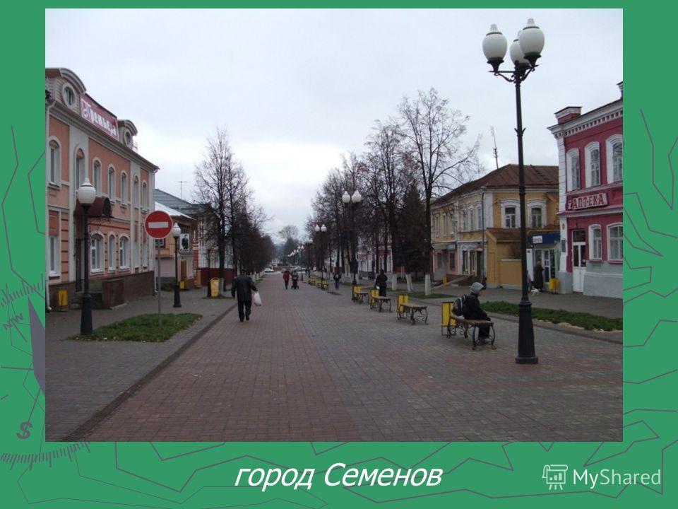 город Семенов