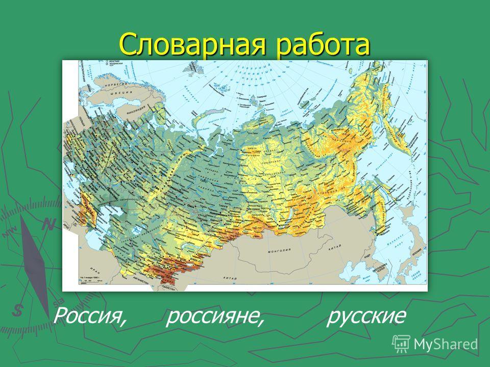 Словарная работа Россия,россияне,русские