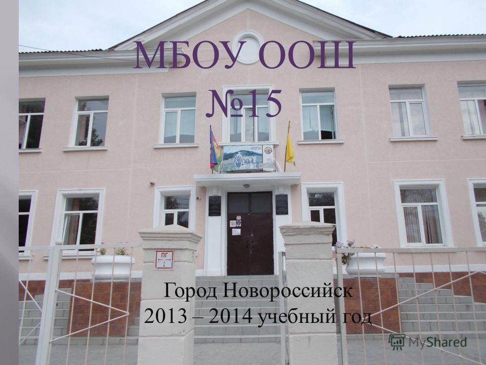 МБОУ ООШ 15 Город Новороссийск 2013 – 2014 учебный год