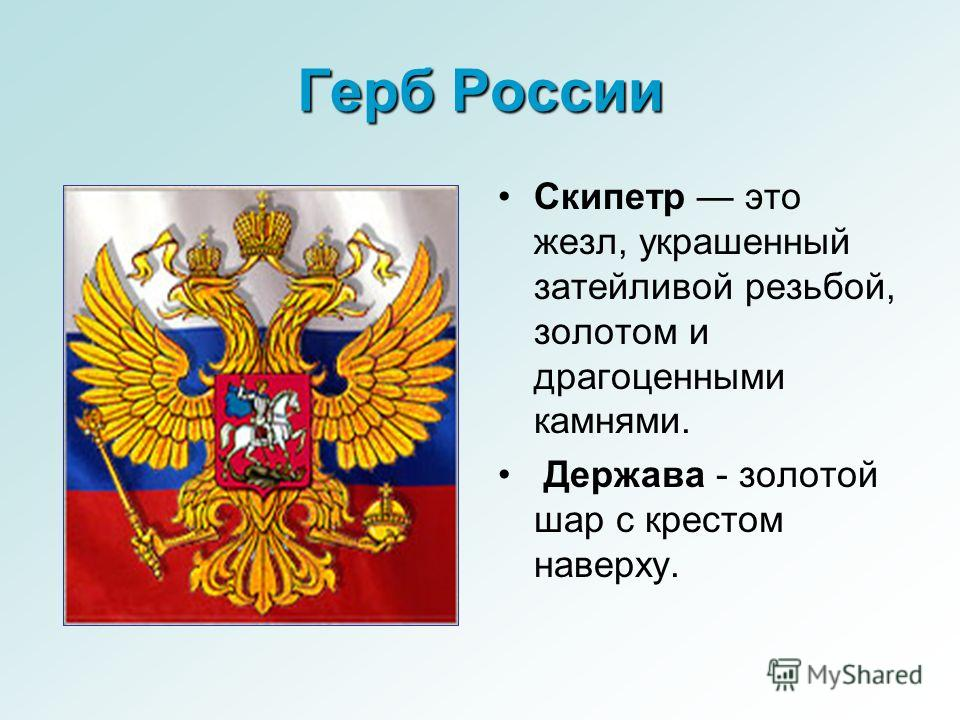 Герб России Скипетр это жезл, украшенный затейливой резьбой, золотом и драгоценными камнями. Держава - золотой шар с крестом наверху.