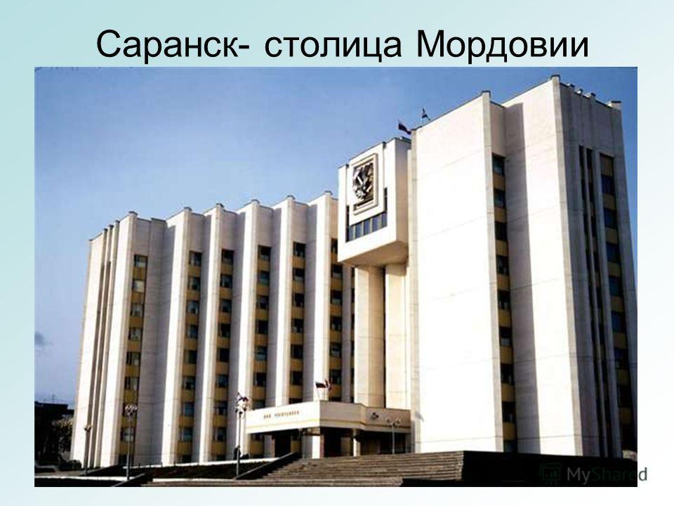 Саранск- столица Мордовии