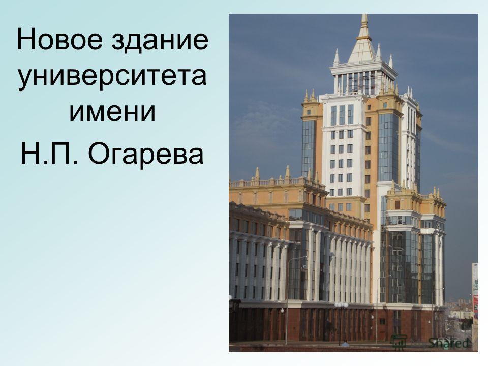 Новое здание университета имени Н.П. Огарева