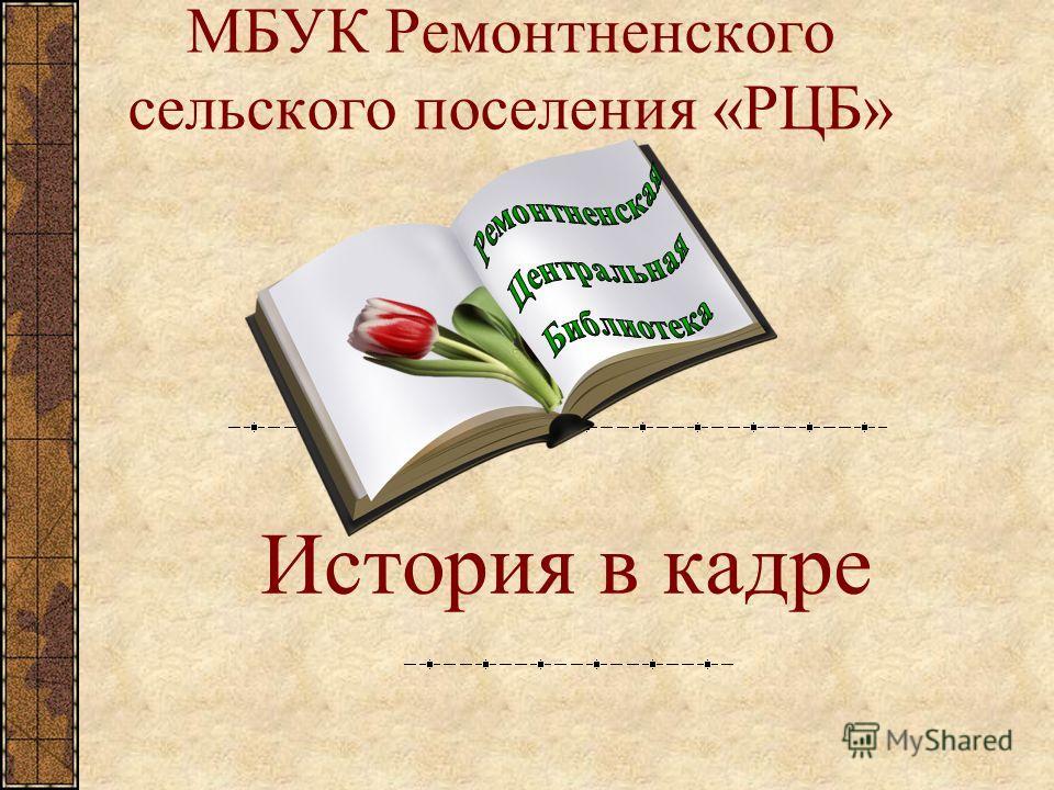 МБУК Ремонтненского сельского поселения «РЦБ» История в кадре