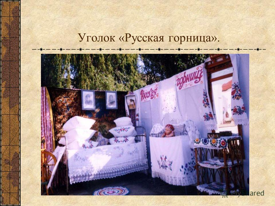 Уголок «Русская горница».