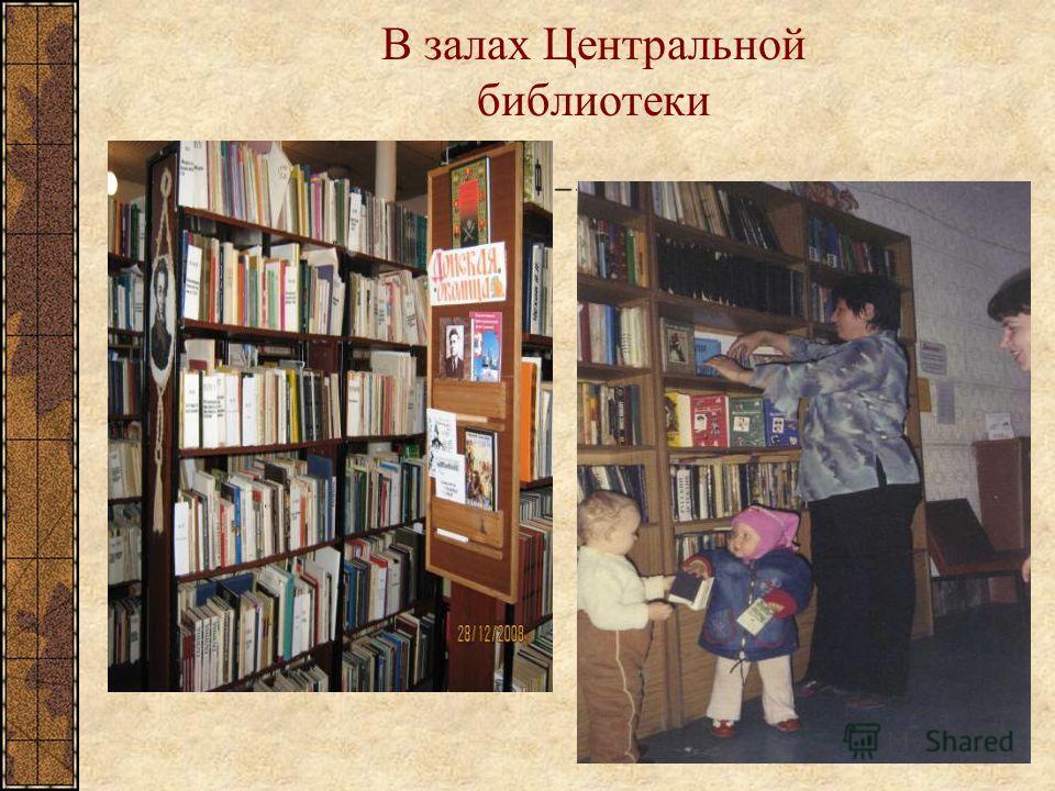 В залах Центральной библиотеки