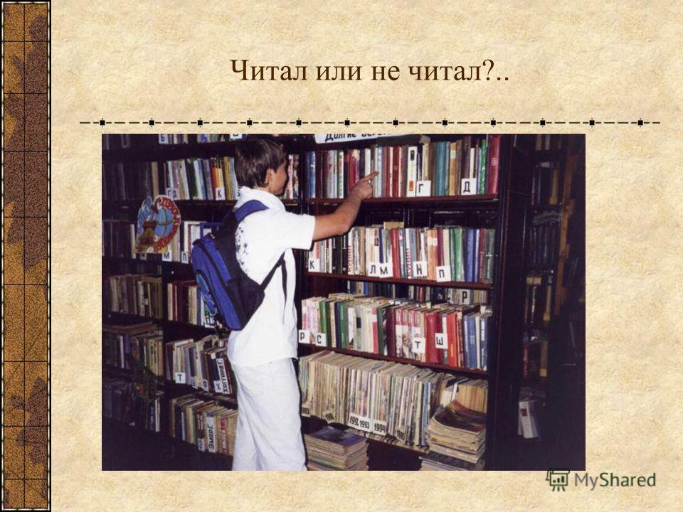 Читал или не читал?..