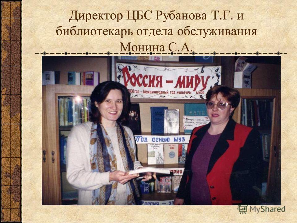 Директор ЦБС Рубанова Т.Г. и библиотекарь отдела обслуживания Монина С.А.