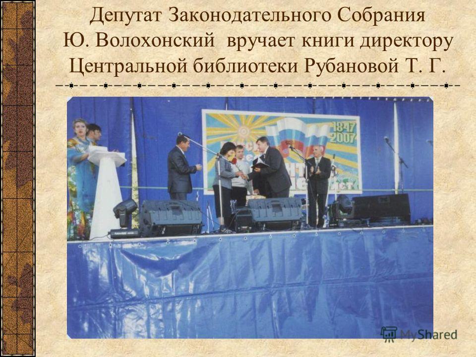 Депутат Законодательного Собрания Ю. Волохонский вручает книги директору Центральной библиотеки Рубановой Т. Г.