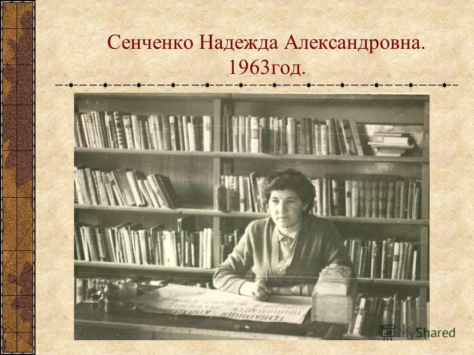 Сенченко Надежда Александровна. 1963 год.