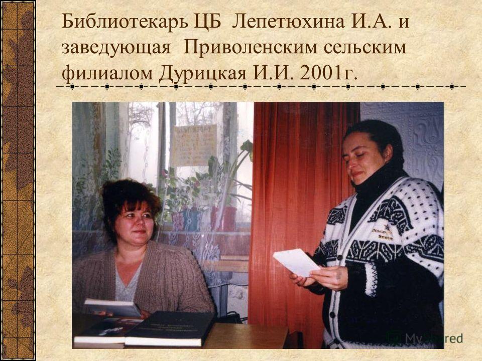 Библиотекарь ЦБ Лепетюхина И.А. и заведующая Приволенским сельским филиалом Дурицкая И.И. 2001 г.