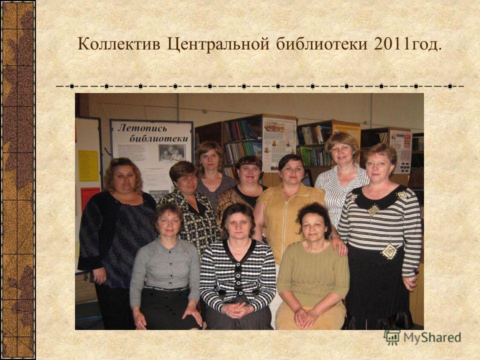 Коллектив Центральной библиотеки 2011 год.