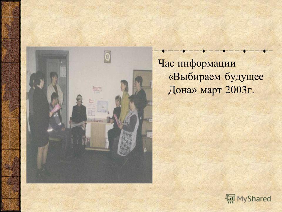 Час информации «Выбираем будущее Дона» март 2003 г.
