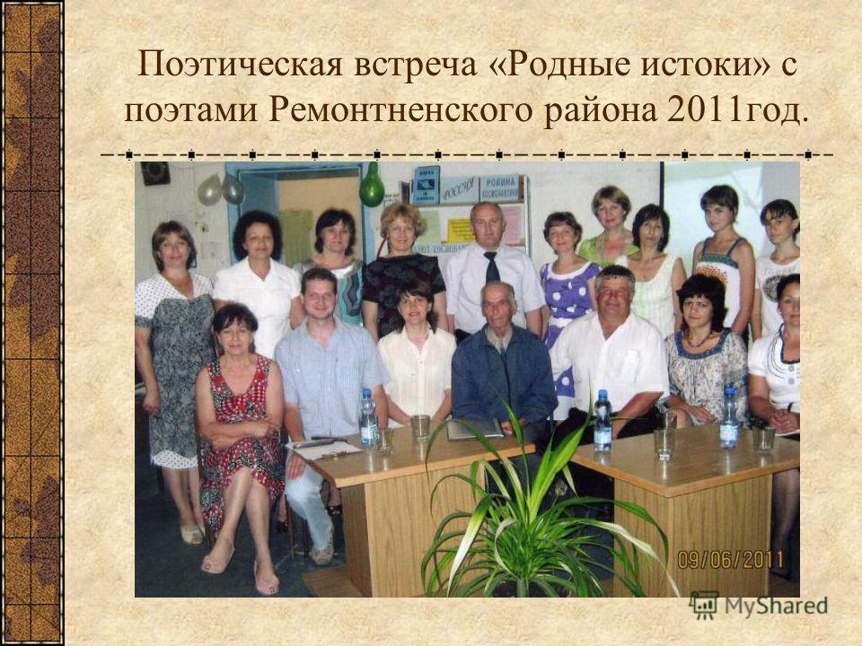 Поэтическая встреча «Родные истоки» с поэтами Ремонтненского района 2011 год.