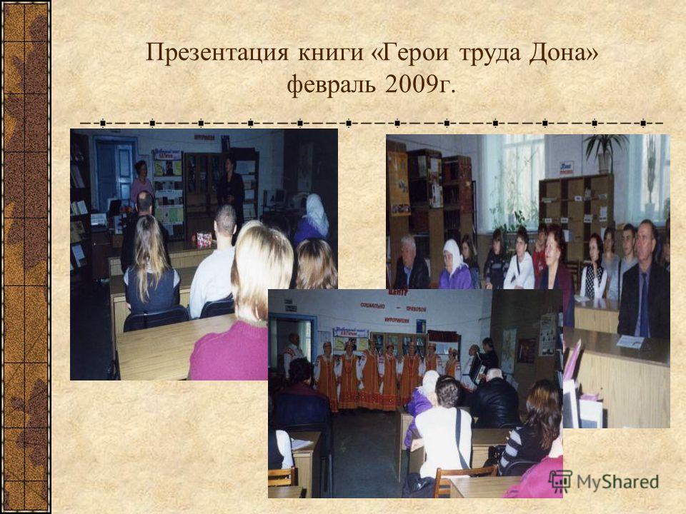 Презентация книги «Герои труда Дона» февраль 2009 г.