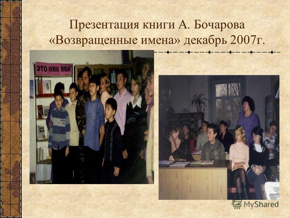 Презентация книги А. Бочарова «Возвращенные имена» декабрь 2007 г.