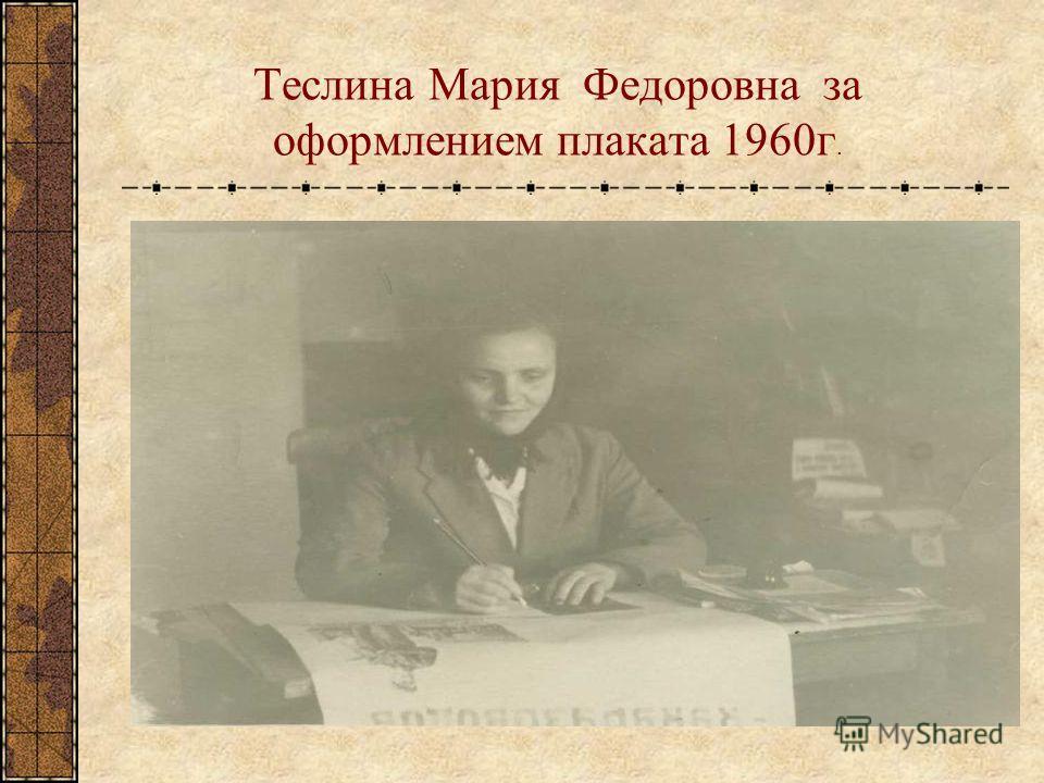 Теслина Мария Федоровна за оформлением плаката 1960 г. Книга – произведение печати в виде сброшюрованных, переплетенных листов бумаги с каким-нибудь текстом