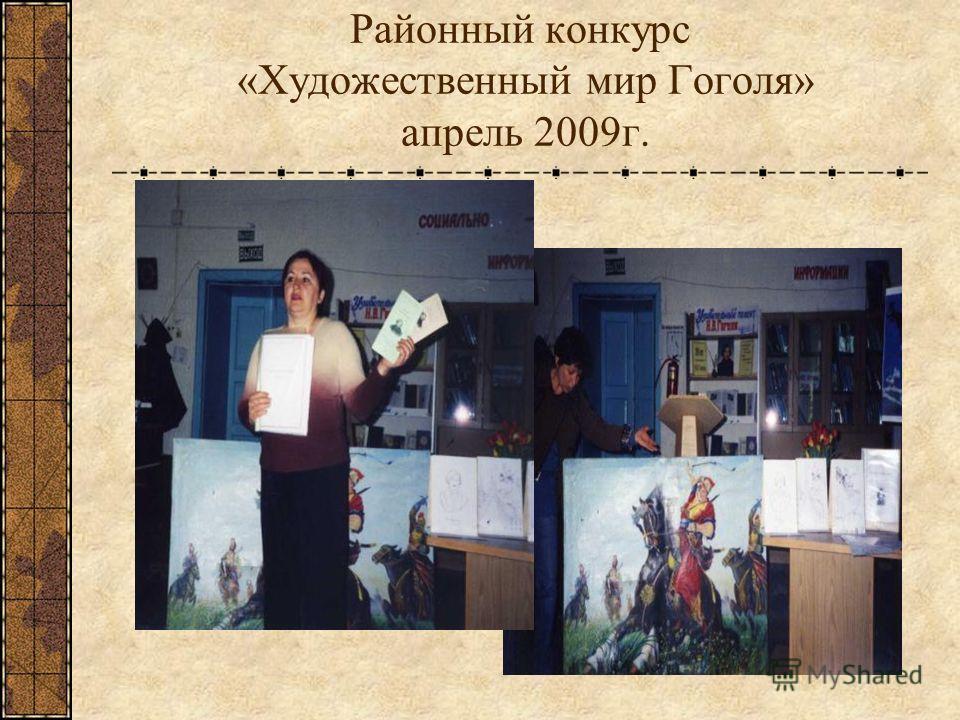 Районный конкурс «Художественный мир Гоголя» апрель 2009 г.