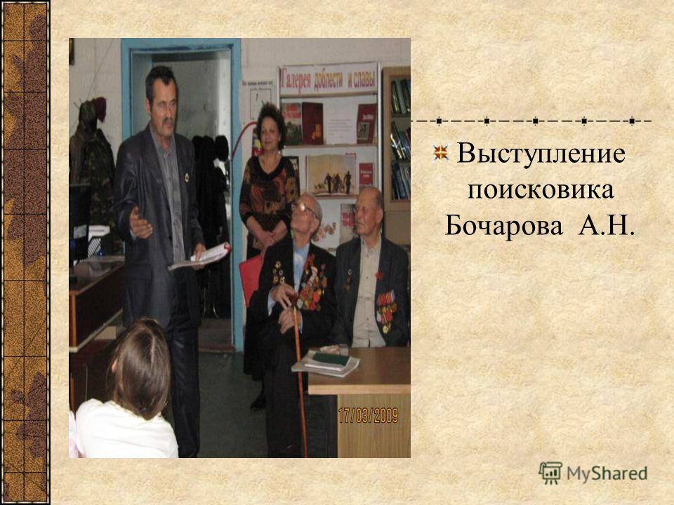 Выступление поисковика Бочарова А.Н.