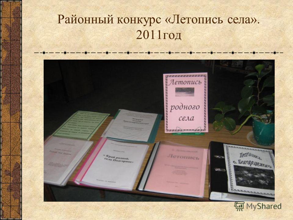 Районный конкурс «Летопись села». 2011 год