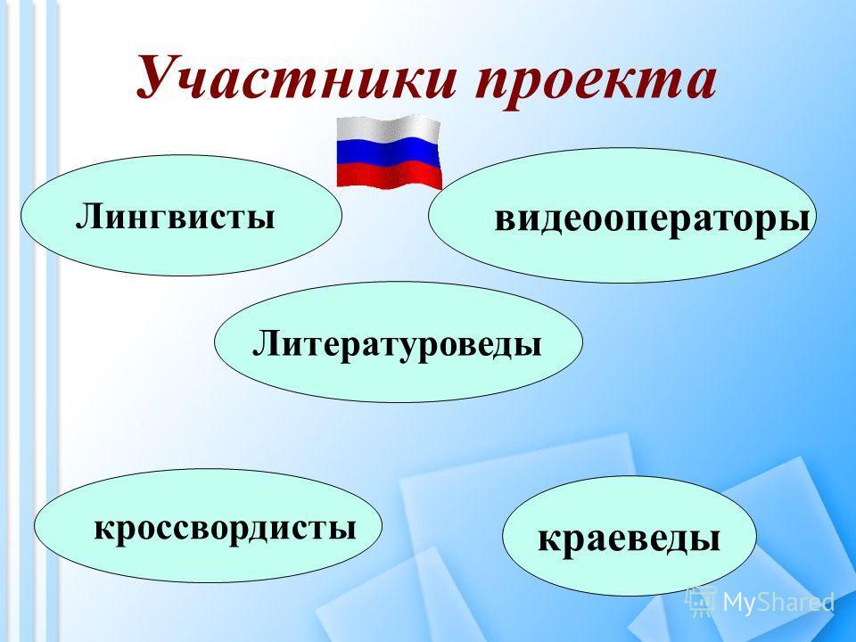 Участники проекта видеооператоры Литературоведы Лингвисты краеведы кроссвордисты