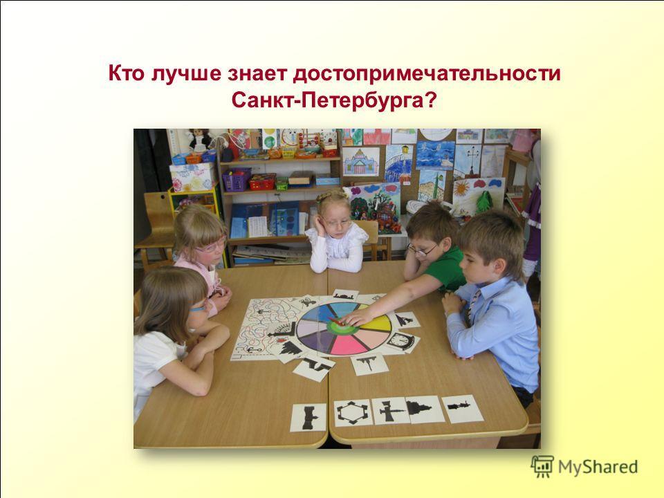 Кто лучше знает достопримечательности Санкт-Петербурга?