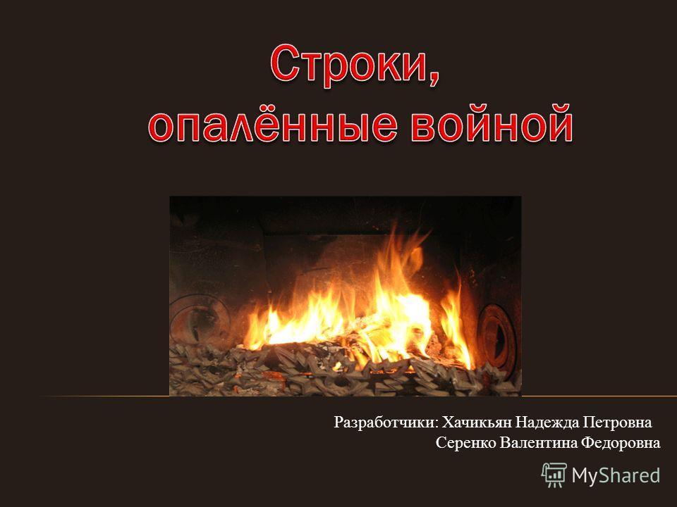 Разработчики: Хачикьян Надежда Петровна Серенко Валентина Федоровна
