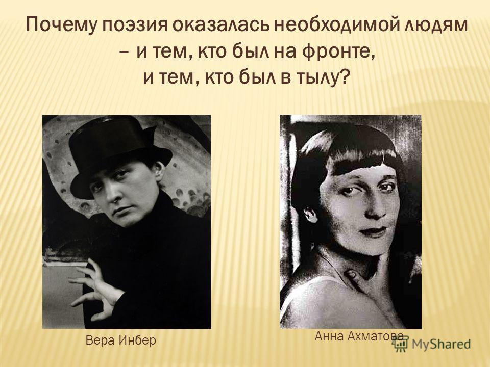 Почему поэзия оказалась необходимой людям – и тем, кто был на фронте, и тем, кто был в тылу? Вера Инбер Анна Ахматова