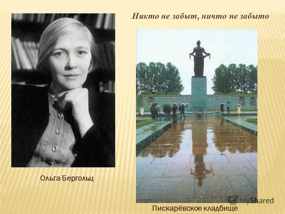 Ольга Бергольц Пискарёвское кладбище Никто не забыт, ничто не забыто