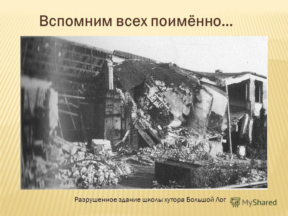 Вспомним всех поимённо… Разрушенное здание школы хутора Большой Лог