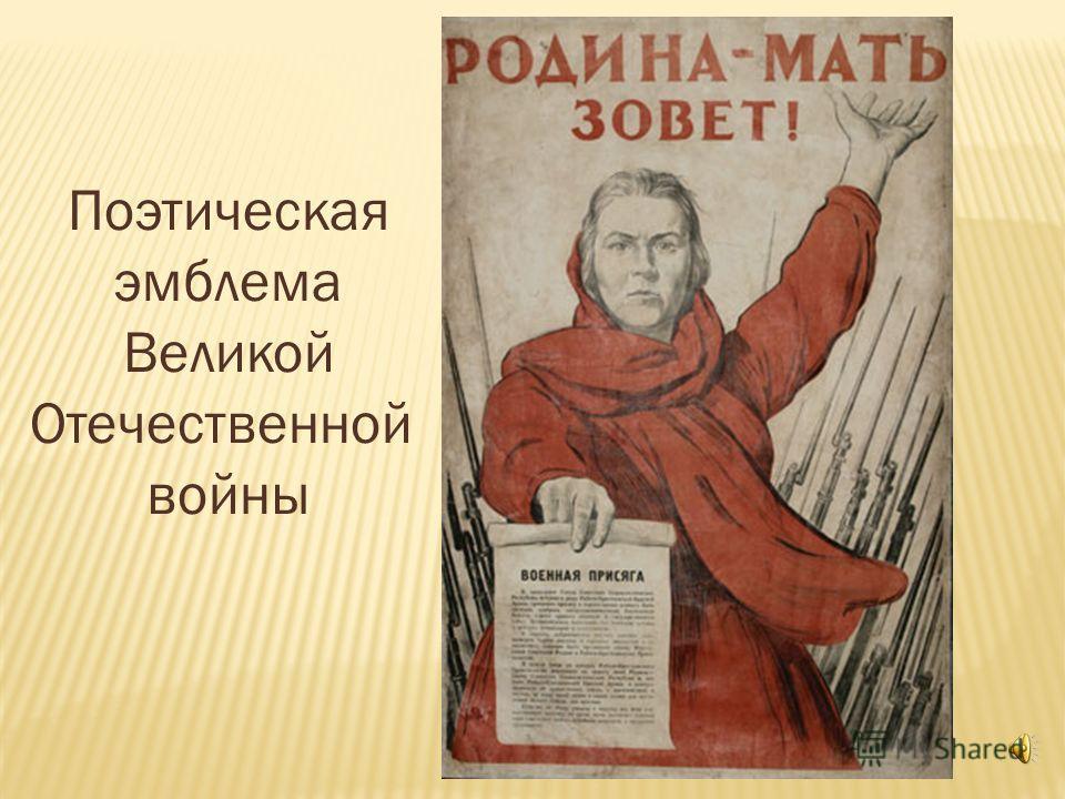 Поэтическая эмблема Великой Отечественной войны