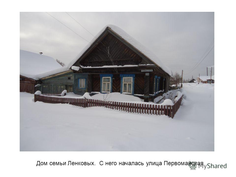 Дом семьи Ленковых. С него началась улица Первомайская