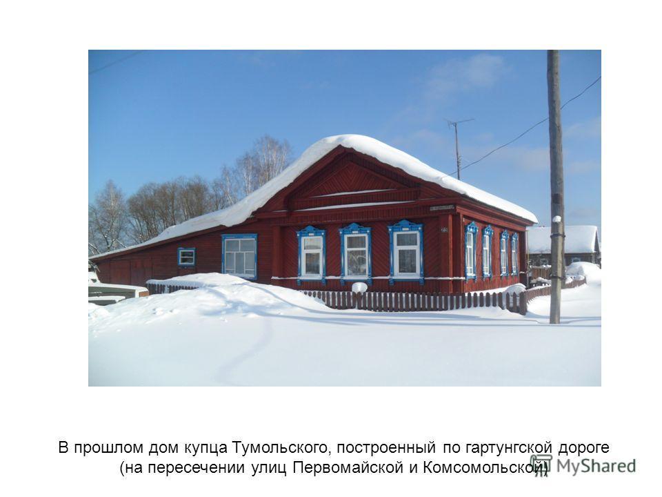 В прошлом дом купца Тумольского, построенный по гартунгской дороге (на пересечении улиц Первомайской и Комсомольской)