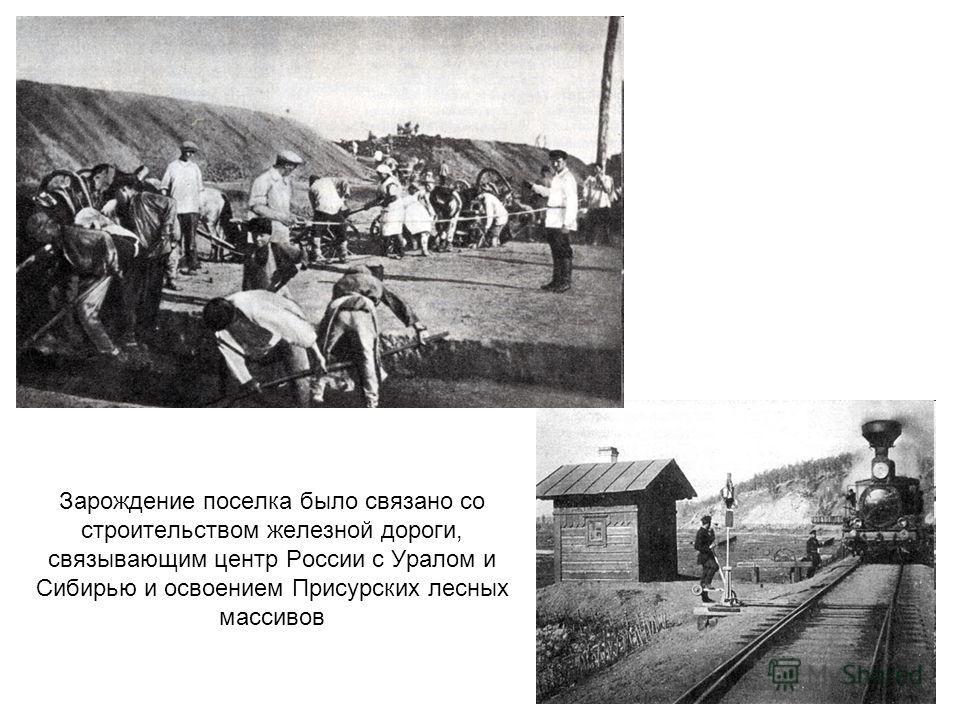 Зарождение поселка было связано со строительством железной дороги, связывающим центр России с Уралом и Сибирью и освоением Присурских лесных массивов