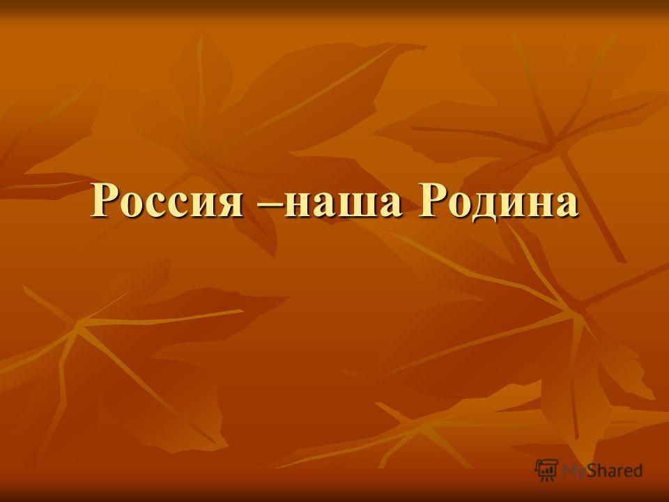 Россия –наша Родина