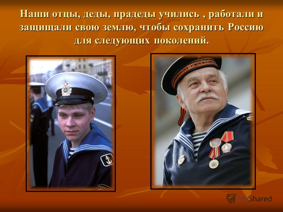 Наши отцы, деды, прадеды учились, работали и защищали свою землю, чтобы сохранить Россию для следующих поколений.