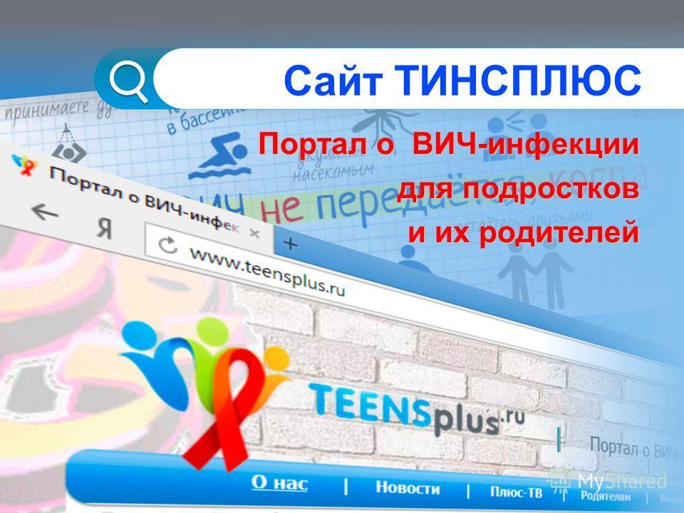 Сайт ТИНСПЛЮС Портал о ВИЧ-инфекции для подростков для подростков и их родителей