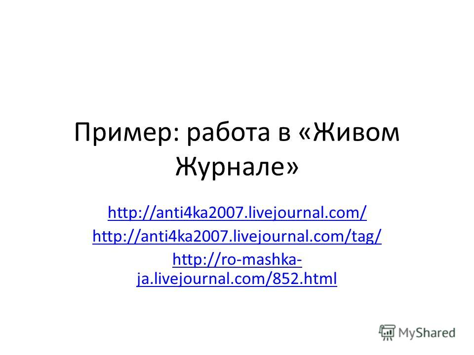 Пример: работа в «Живом Журнале» http://anti4ka2007.livejournal.com/ http://anti4ka2007.livejournal.com/tag/ http://ro-mashka- ja.livejournal.com/852.html