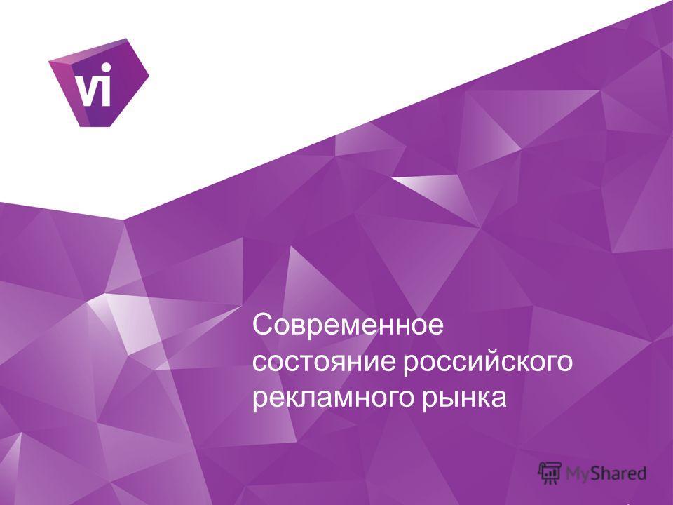 Современное состояние российского рекламного рынка