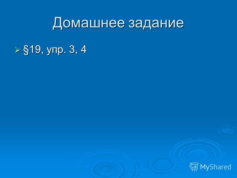 Домашнее задание §19, упр. 3, 4 §19, упр. 3, 4