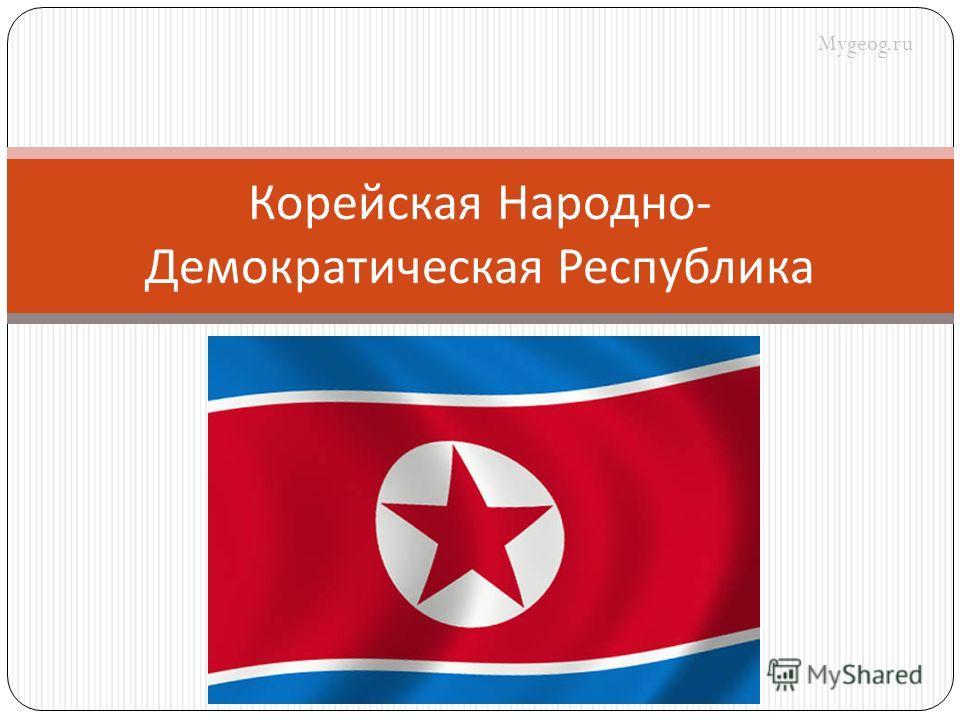 Корейская Народно - Демократическая Республика Mygeog.ru