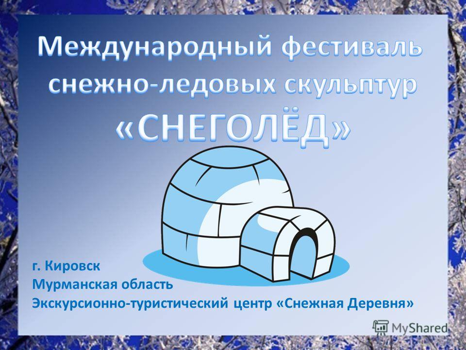 г. Кировск Мурманская область Экскурсионно-туристический центр «Снежная Деревня»