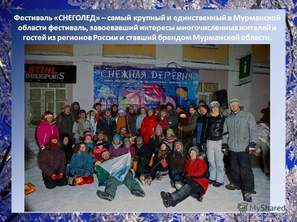 Фестиваль «СНЕГОЛЕД» – самый крупный и единственный в Мурманской области фестиваль, завоевавший интересы многочисленных жителей и гостей из регионов России и ставший брендом Мурманской области.
