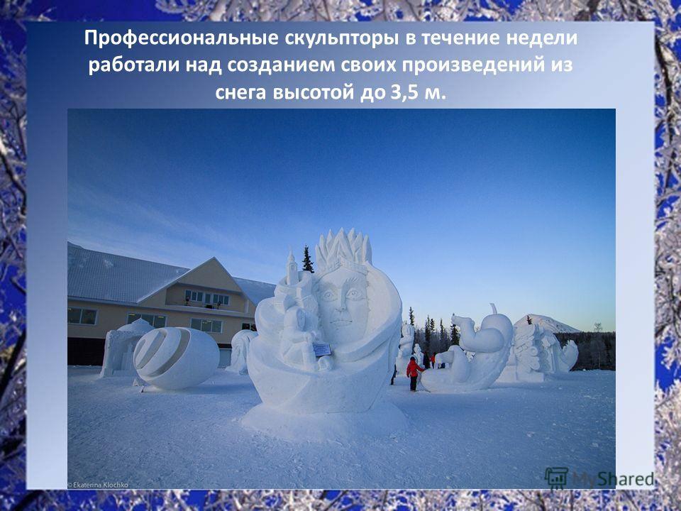 Профессиональные скульпторы в течение недели работали над созданием своих произведений из снега высотой до 3,5 м.