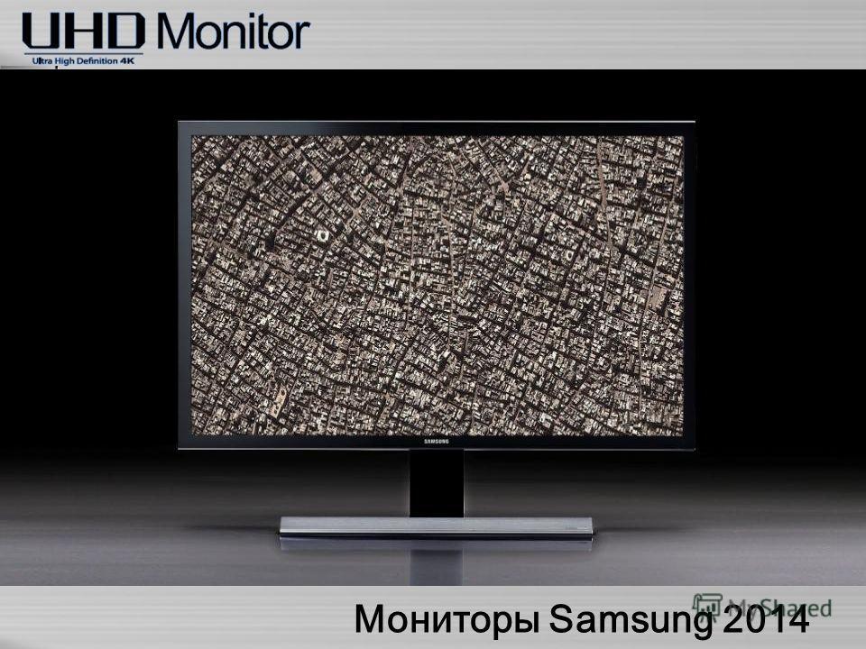 Мониторы Samsung 2014