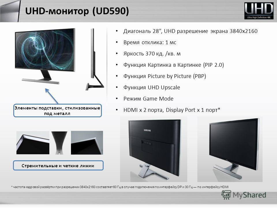 Диагональ 28, UHD разрешение экрана 3840 х 2160 Время отклика: 1 мс Яркость 370 кд. /кв. м Функция Картинка в Картинке (PIP 2.0) Функция Picture by Picture (PBP) Функция UHD Upscale Режим Game Mode HDMI х 2 порта, Display Port x 1 порт* UHD-монитор (
